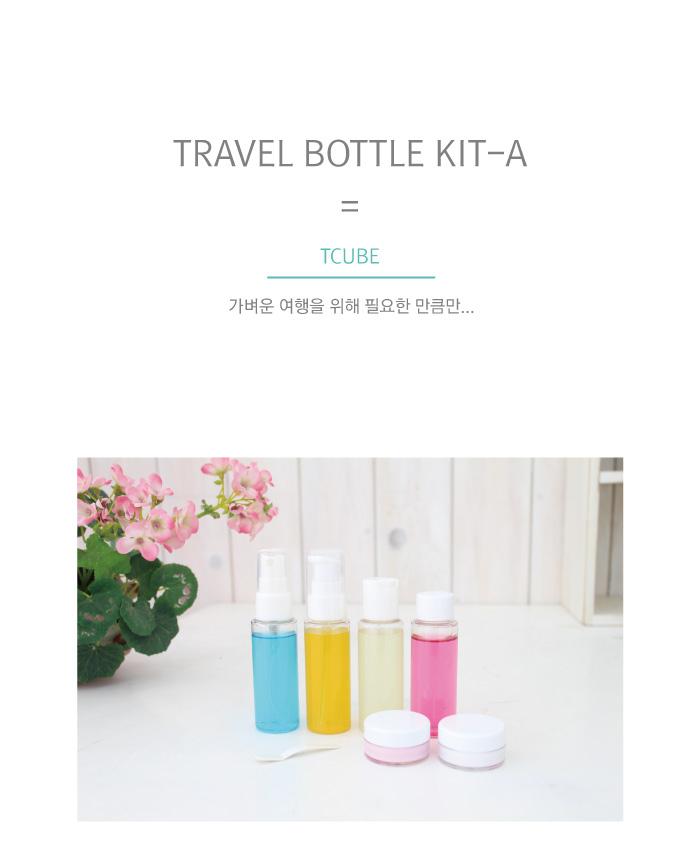 여행용 화장품 용기 세트 - A - 티큐브, 9,500원, 도구, 화장품공병