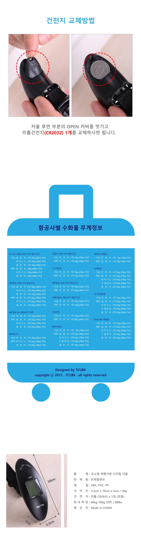 초소형 여행가방 디지털 저울 - 40kg - 티큐브, 13,500원, 편의용품, 해외용 어댑터