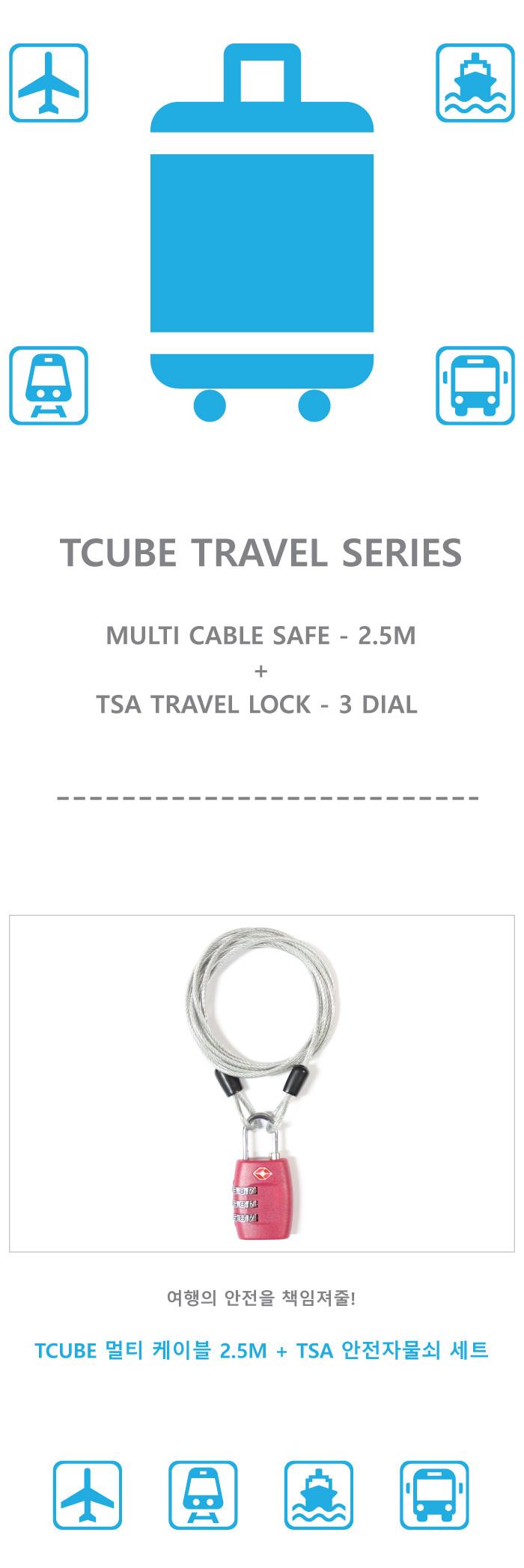 TCUBE - TSA 3다이얼 자물쇠 + 멀티 안전케이블 - 2.5M - 티큐브, 10,800원, 보호용품, 자물쇠