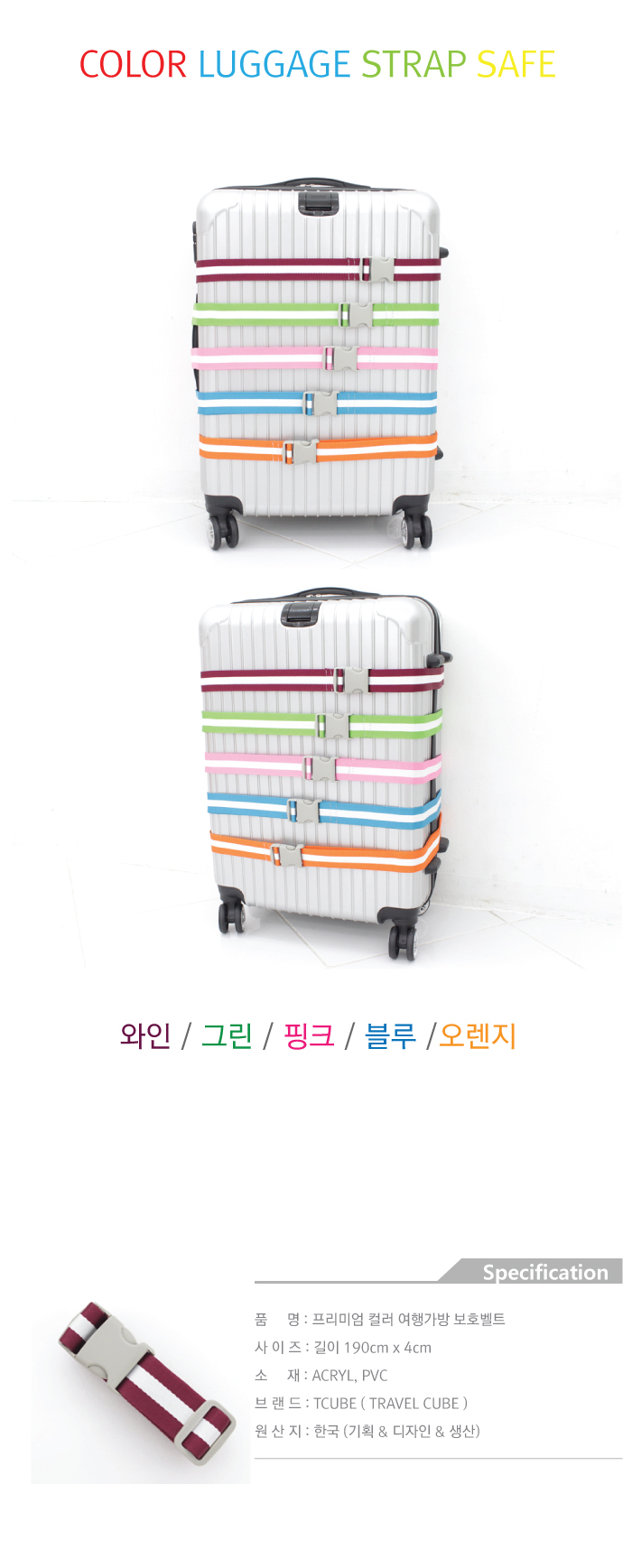 TCUBE - 터짐방지 프리미엄 여행가방 컬러 보호벨트 - 2개 세트 - 티큐브, 12,800원, 보호용품, 벨트/와이어