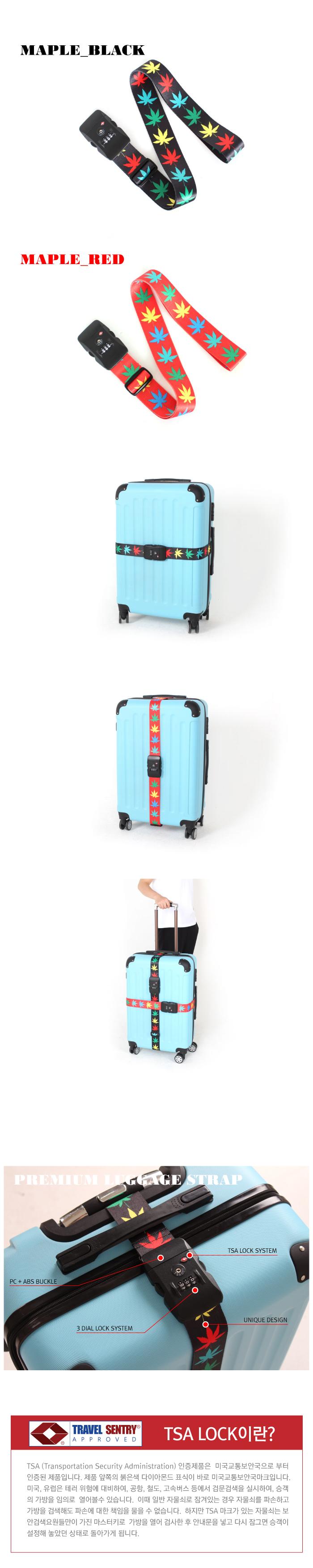 TSA 3다이얼 여행가방 터짐방지 가방보호벨트 - 메이플 - 티큐브, 20,000원, 보호용품, 벨트/와이어