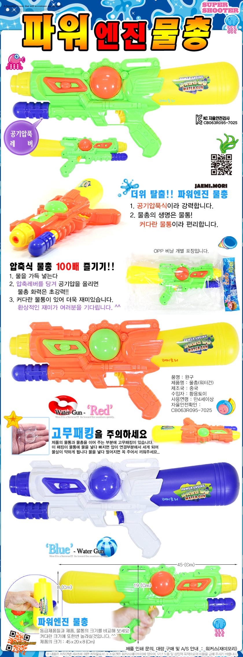 5000물총