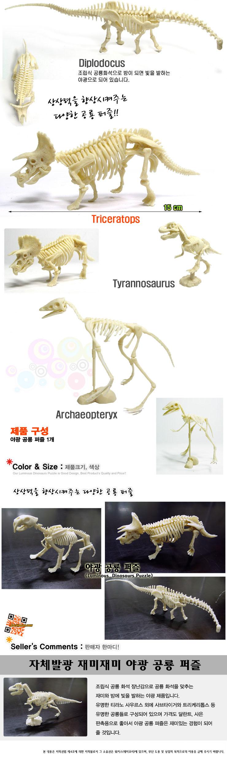 야광공룡-2