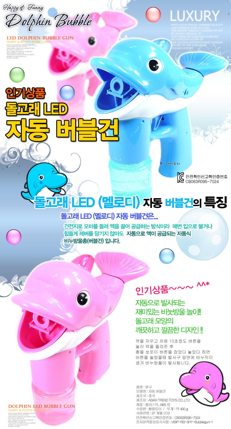 돌고래 led-1
