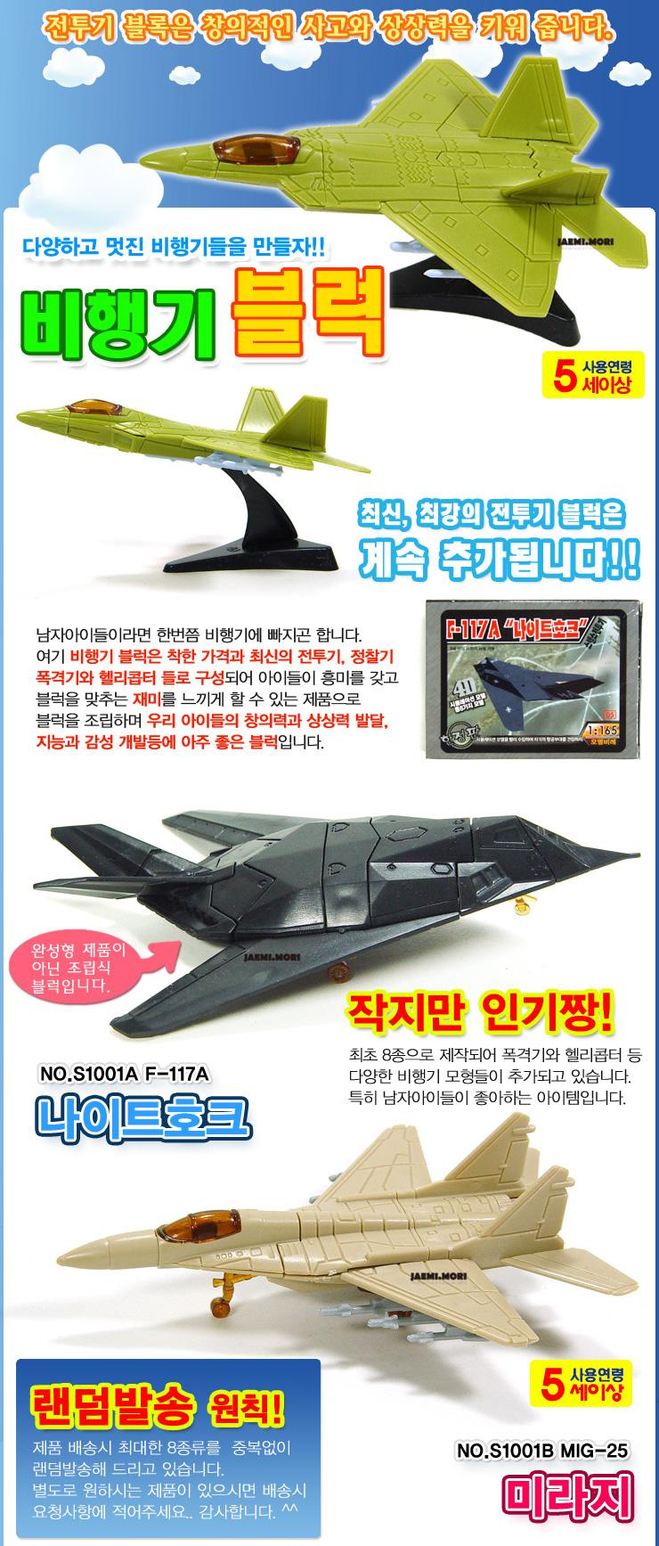 비행기퍼즐-1