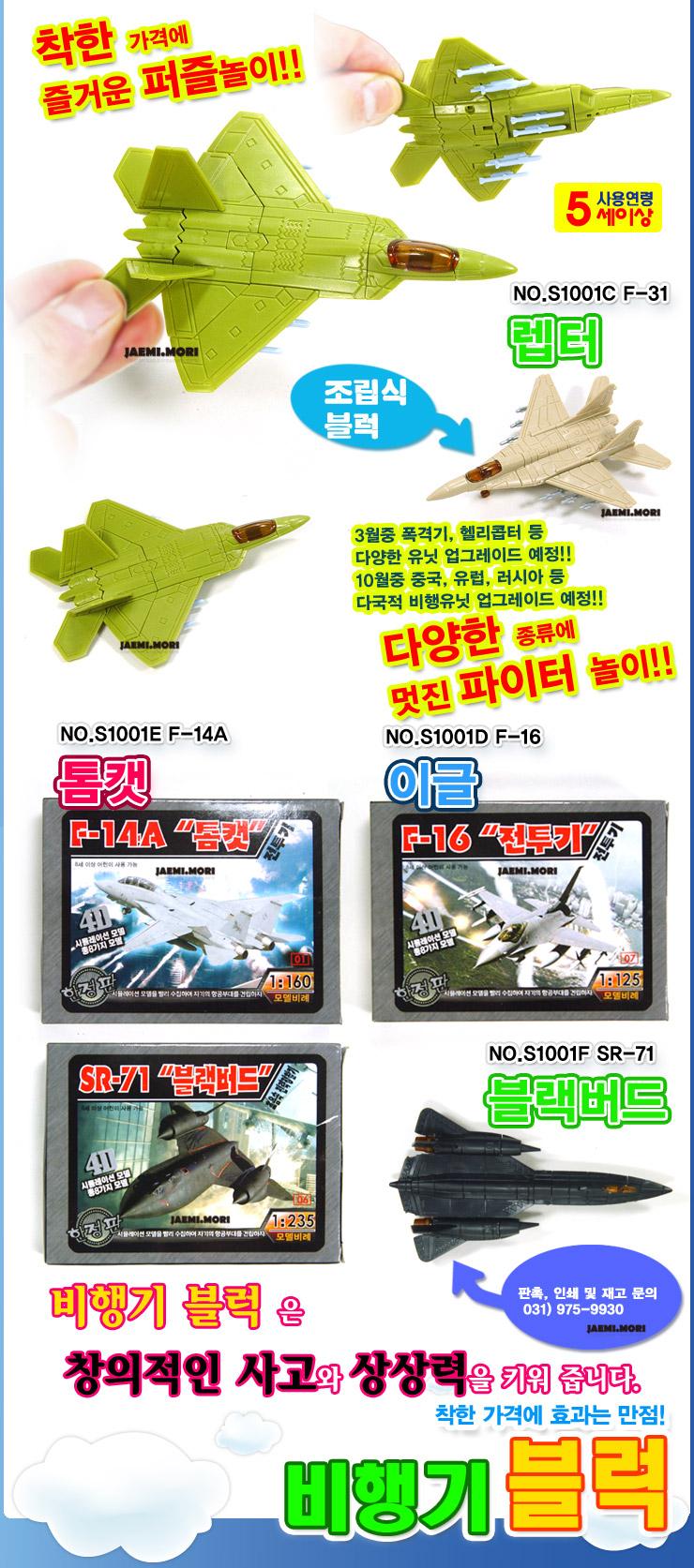 비행기퍼즐-2