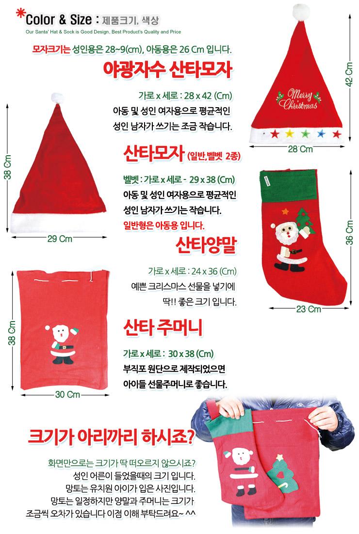 산타제품크기-1