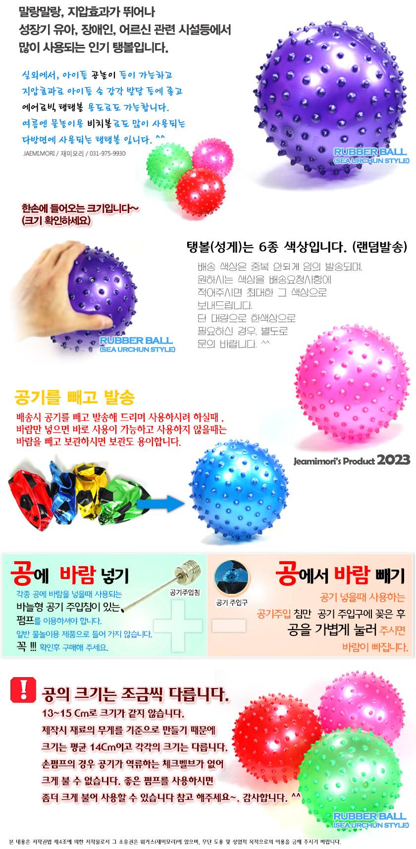 성게탱볼-2