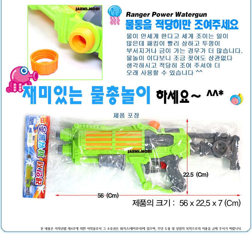레인져물총-3