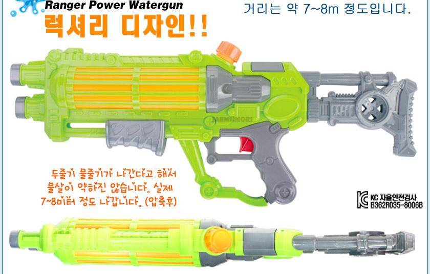 레인져물총-2