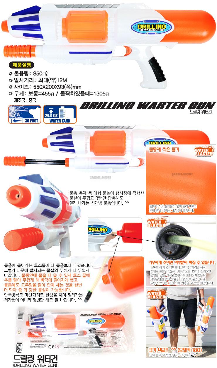 드릴링물총-2