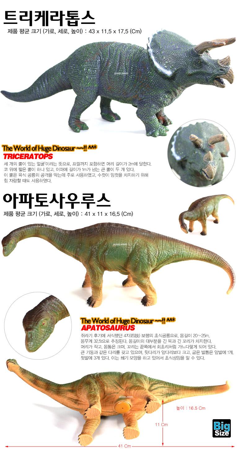 커다란공룡-3