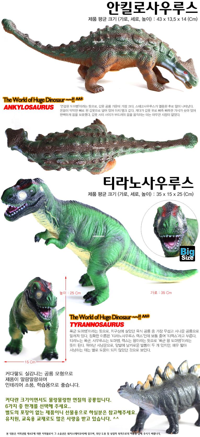 커다란공룡-4