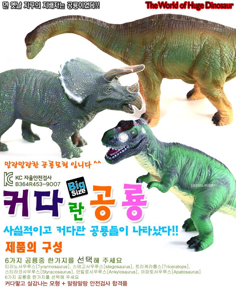 커다란공룡-1