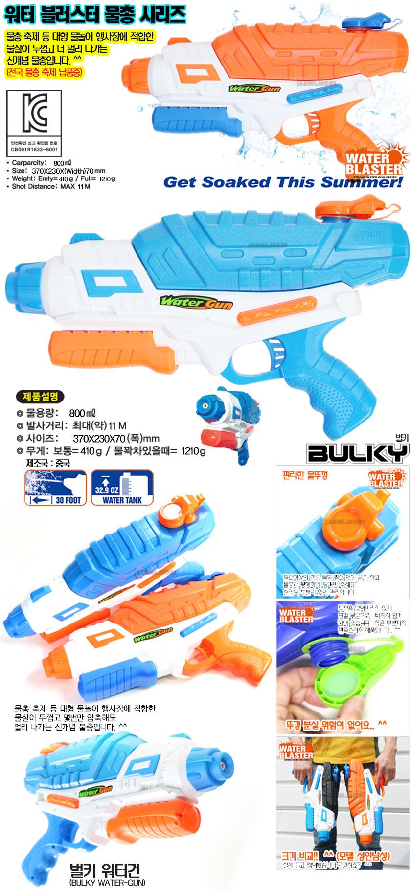 벌키물총-1