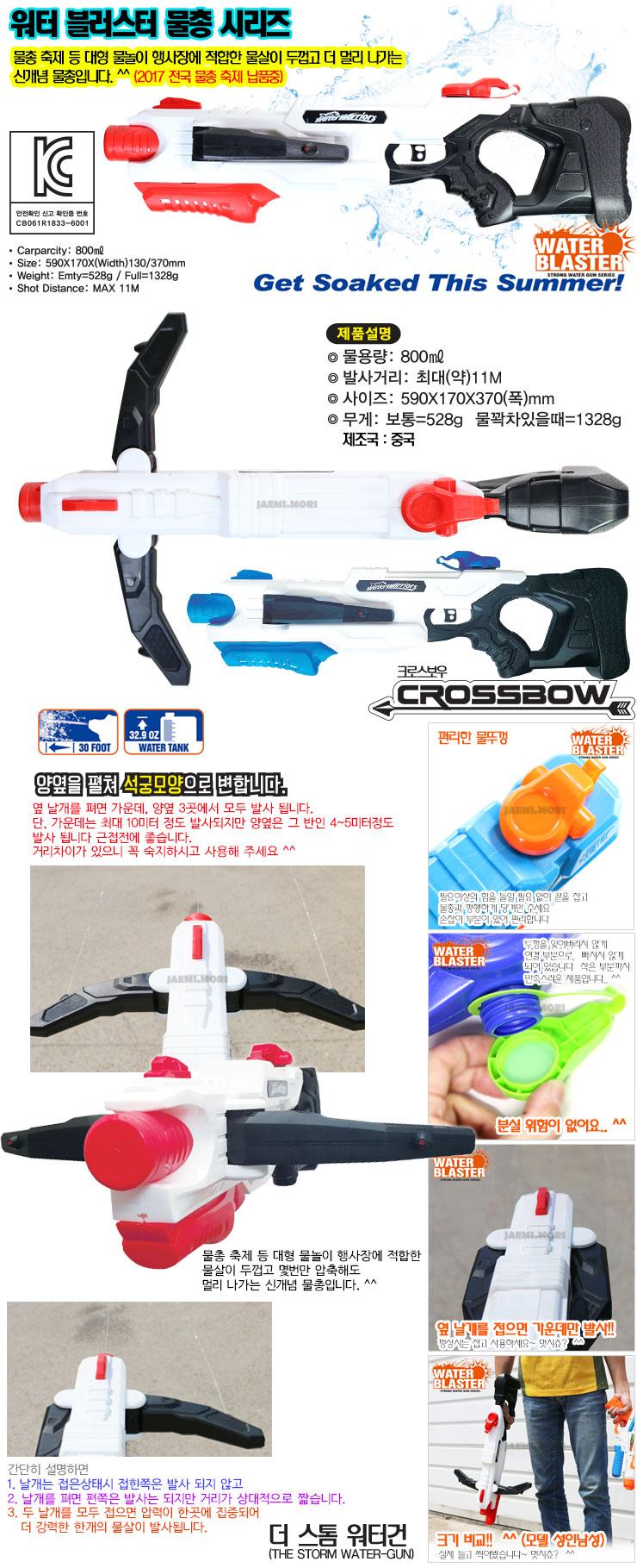 크로스 물총-1