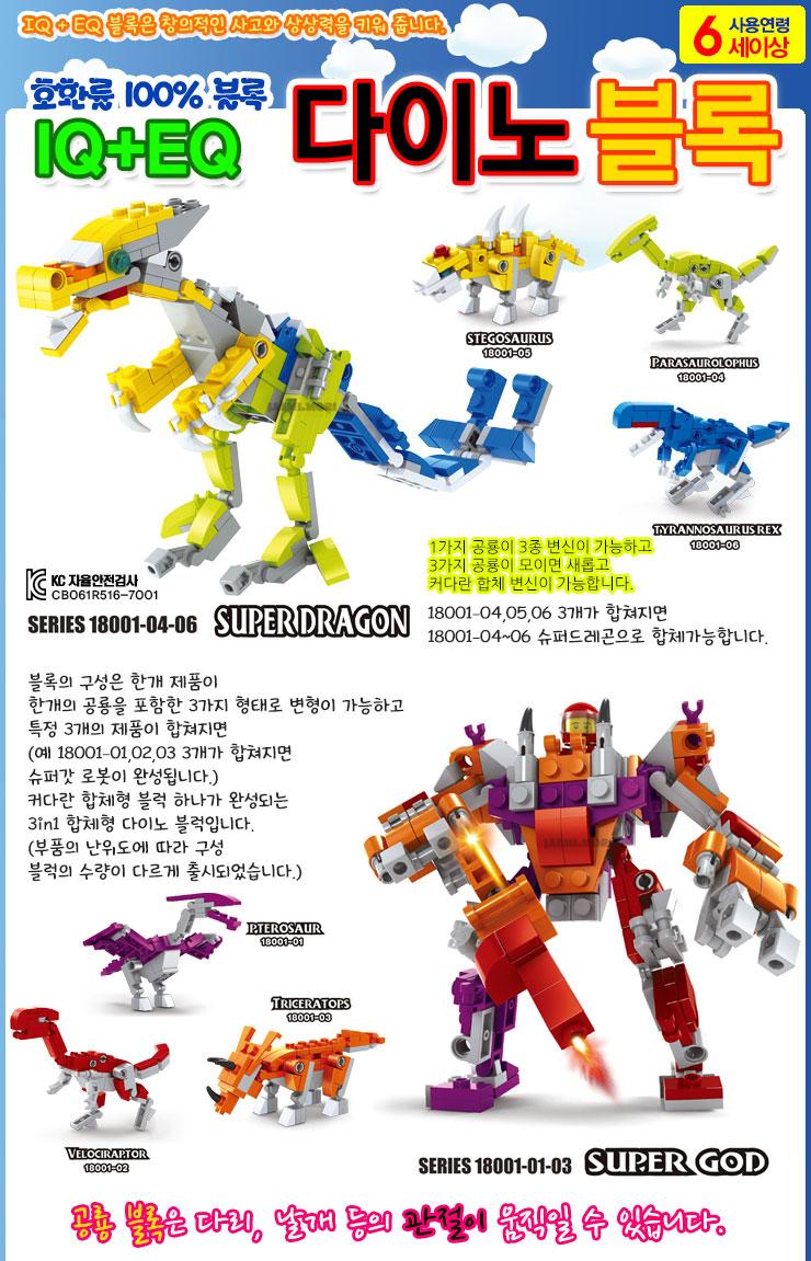 2000공룡블럭-1