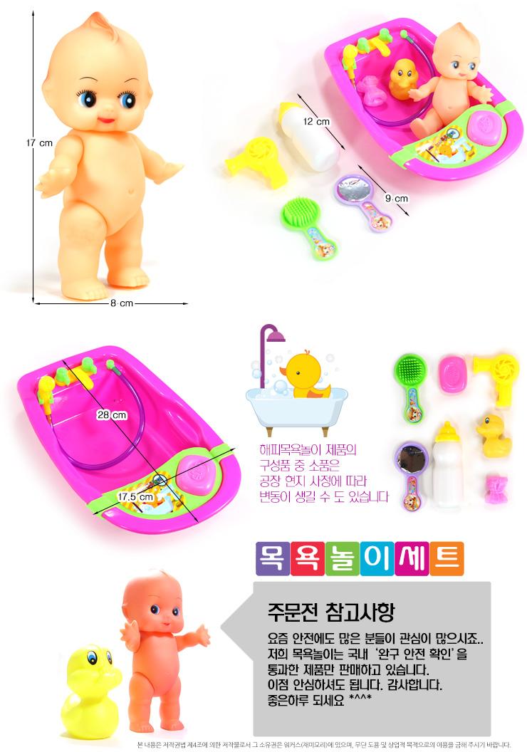 목욕놀이-아기-3