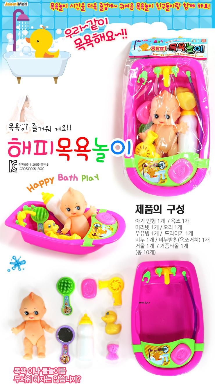 목욕놀이-아기-1