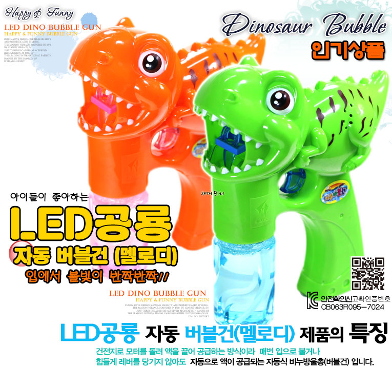 공룡 led-1