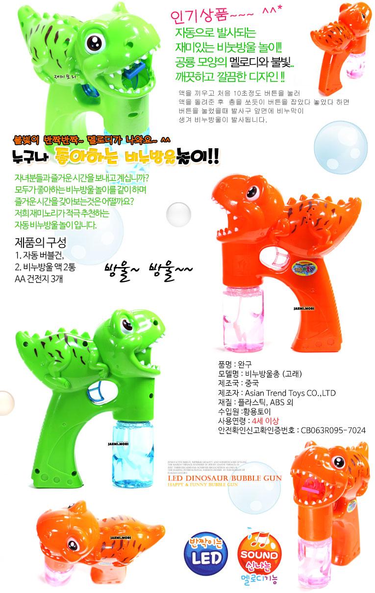 공룡 led-2