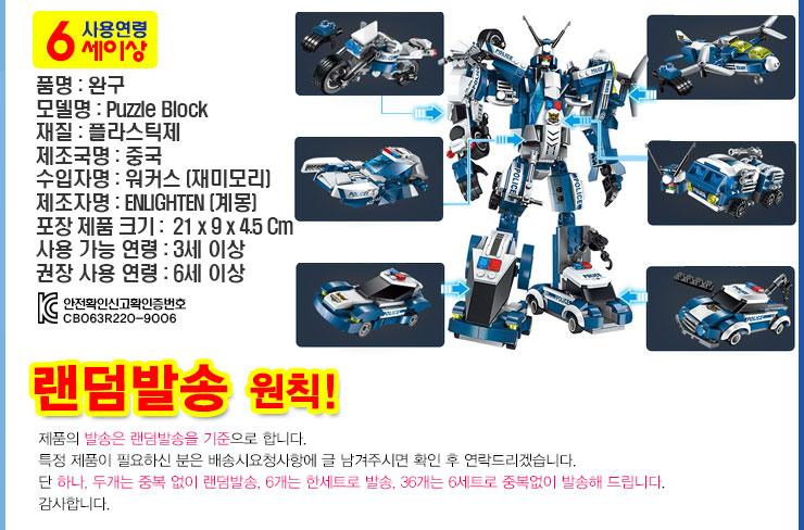 계몽 5000 레고-4