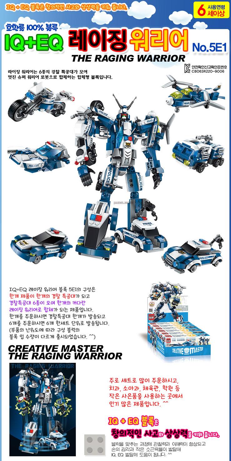 계몽 5000 레고-1