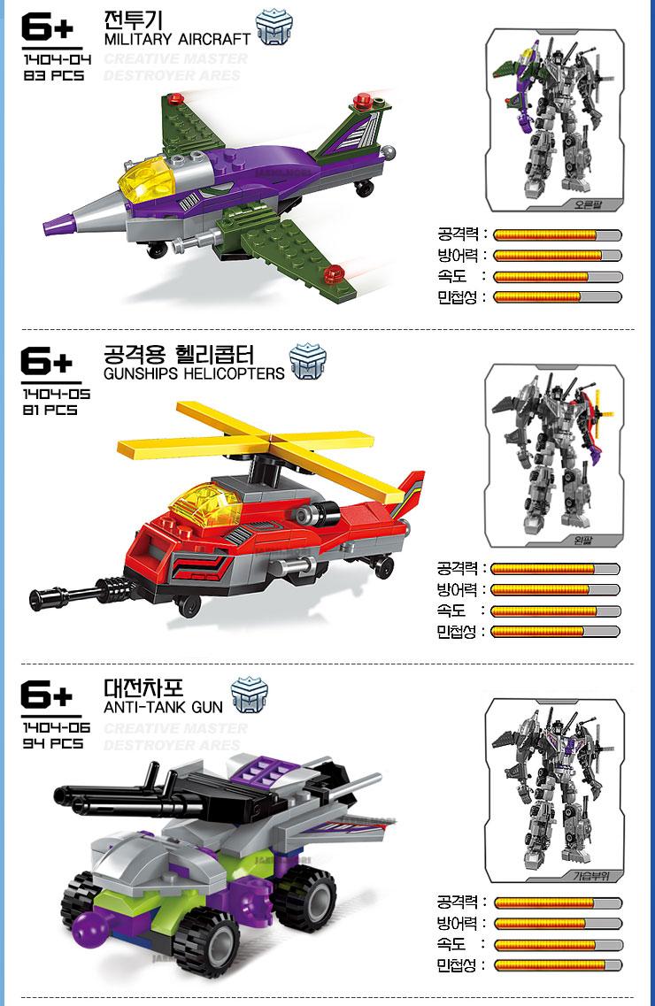 계몽 5000 레고-1404-3