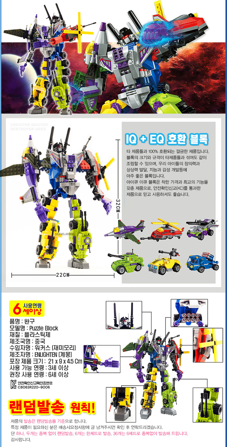 계몽 5000 레고-1404-4