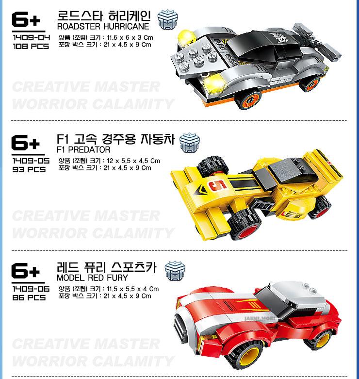 계몽 5000 레고-3