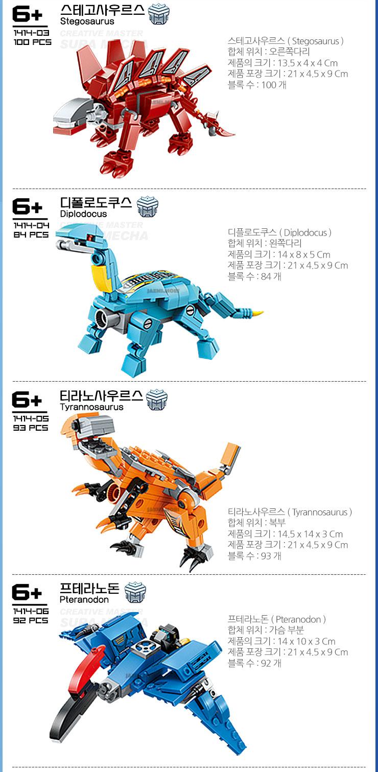 계몽 5000 레고-1414-3