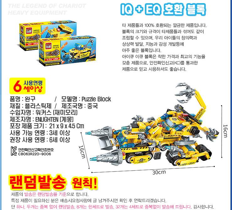 5000 전설의 중기전차-5