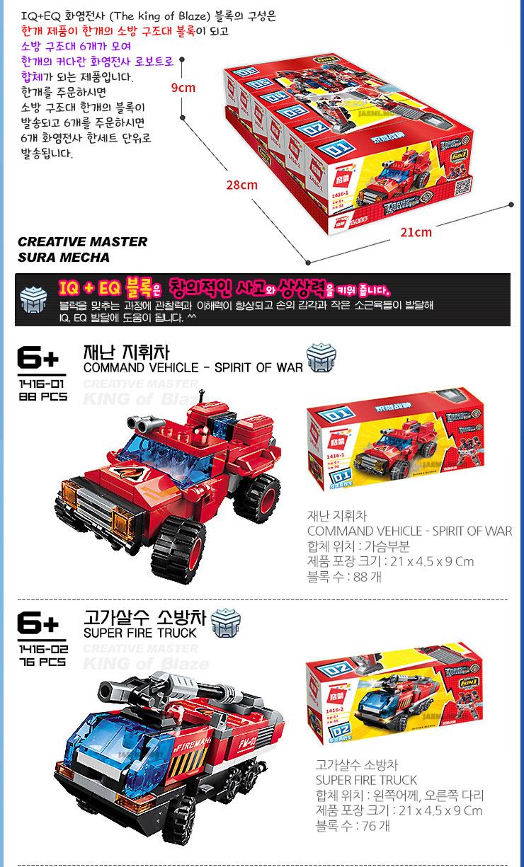 계몽 5000 레고-1416-2