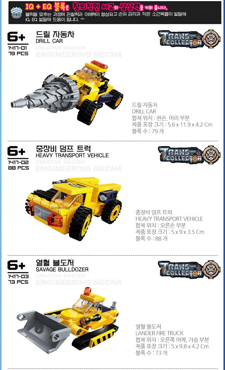 계몽 5000 레고-1417-2