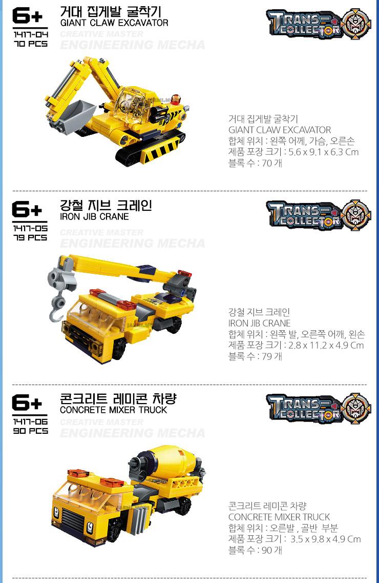 계몽 5000 레고-1417-3