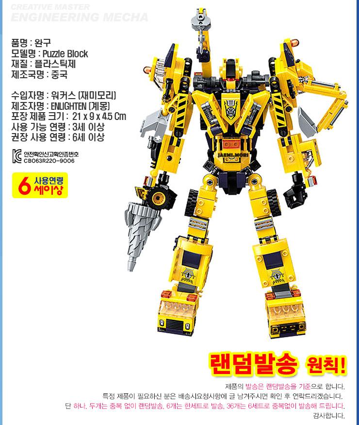 계몽 5000 레고-1417-4