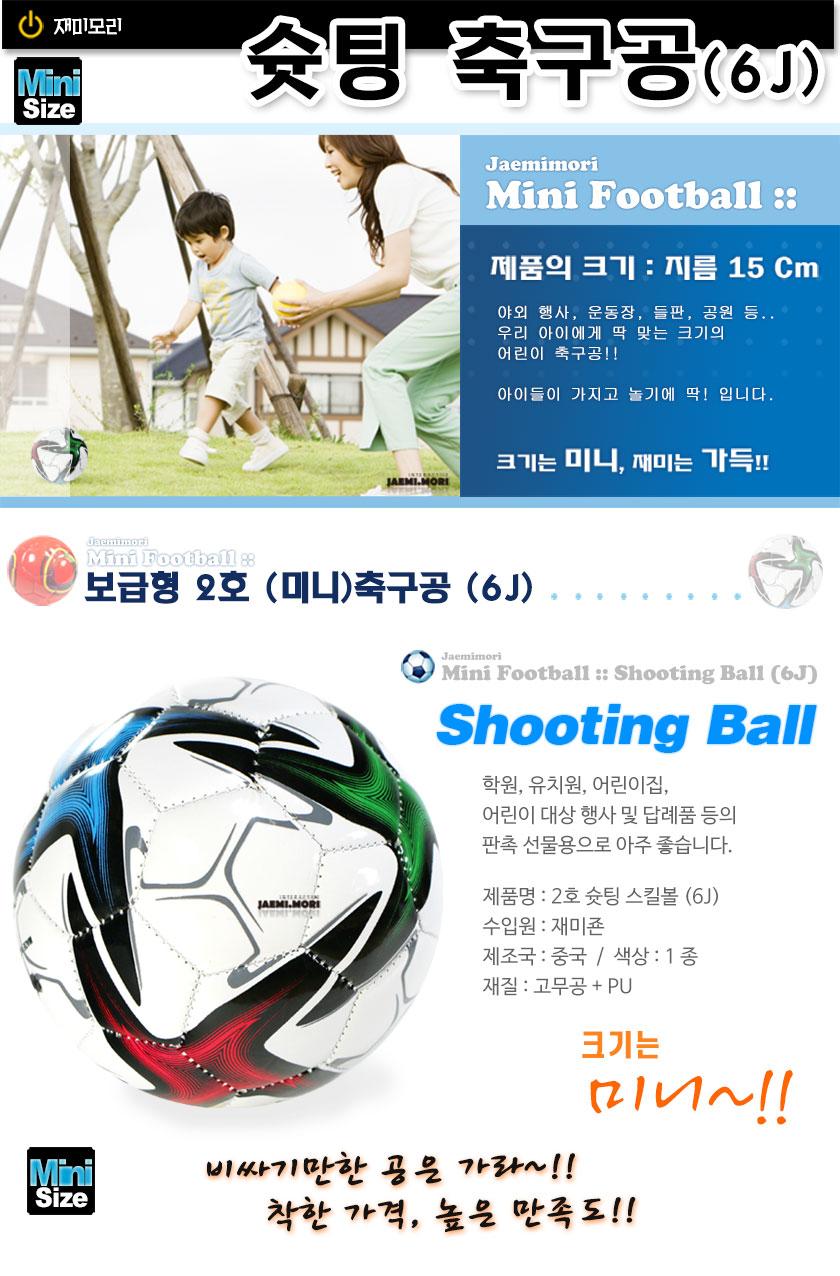 슛팅 2호축구공-1