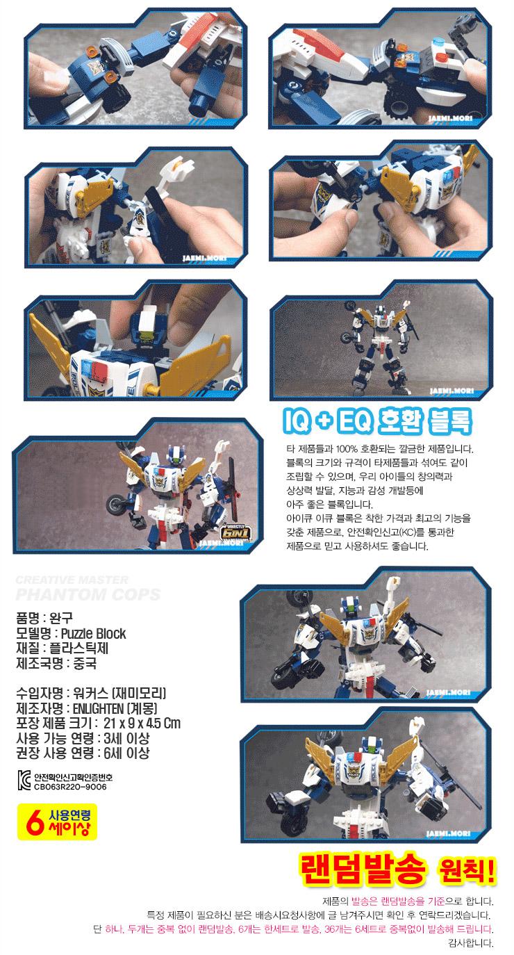 계몽 5000 팬텀캅스 레고-41104-4