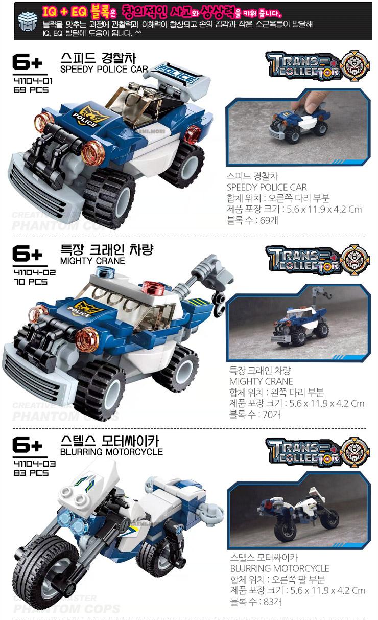 계몽 5000 팬텀캅스 레고-41104-2