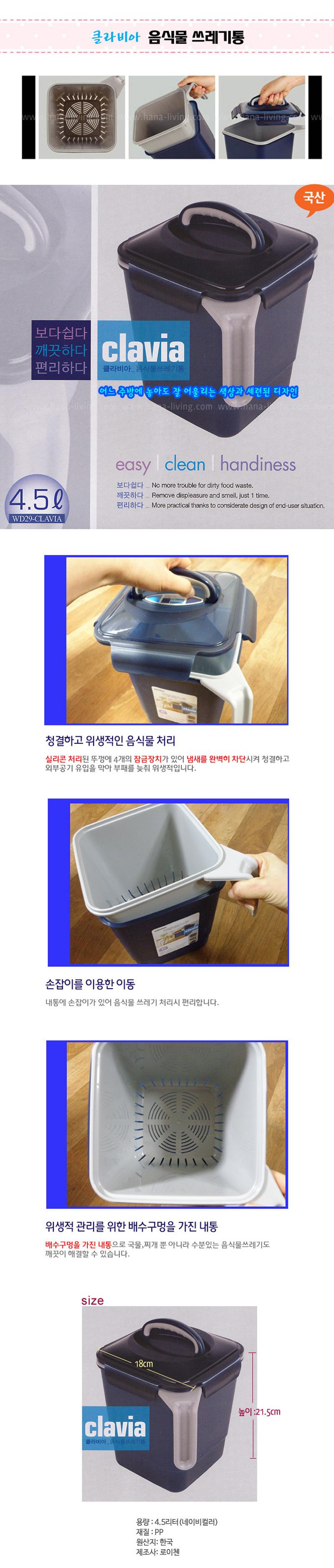 클라비아 음식물 쓰레기통 (4.5리터) 잠금장치 손잡이 - 포리빙, 9,900원, 설거지 용품, 음식물 쓰레기통