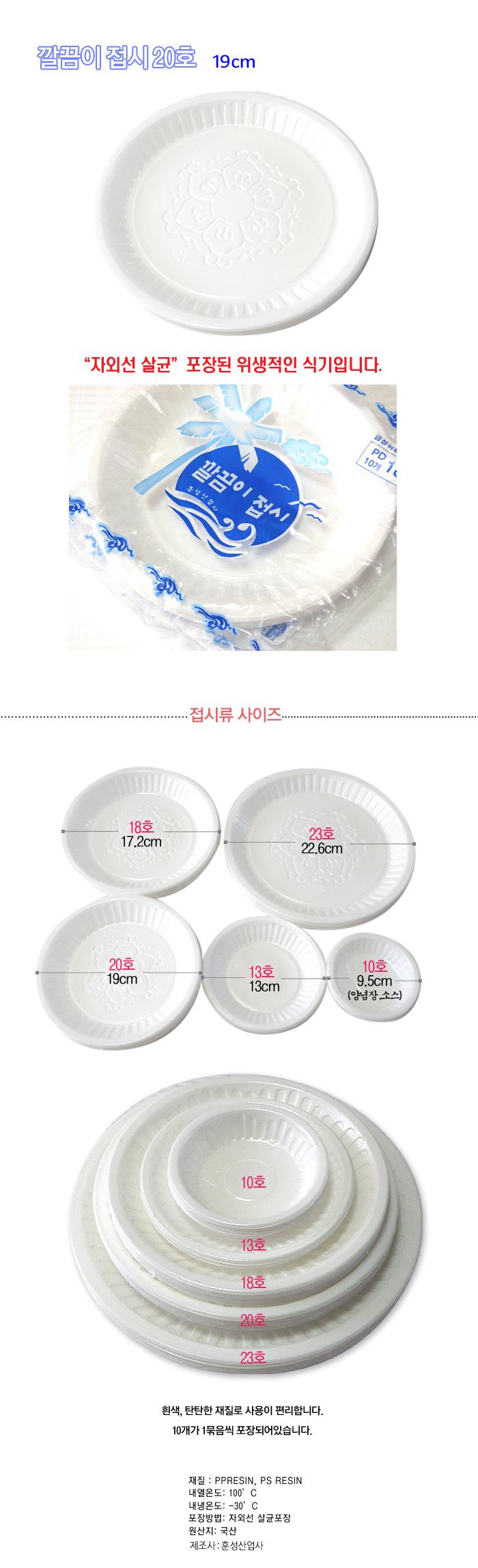 일회용접시 20호 50개 (19cm) 1회용식기 자외선살균 - 포리빙, 4,790원, 접시/찬기, 접시