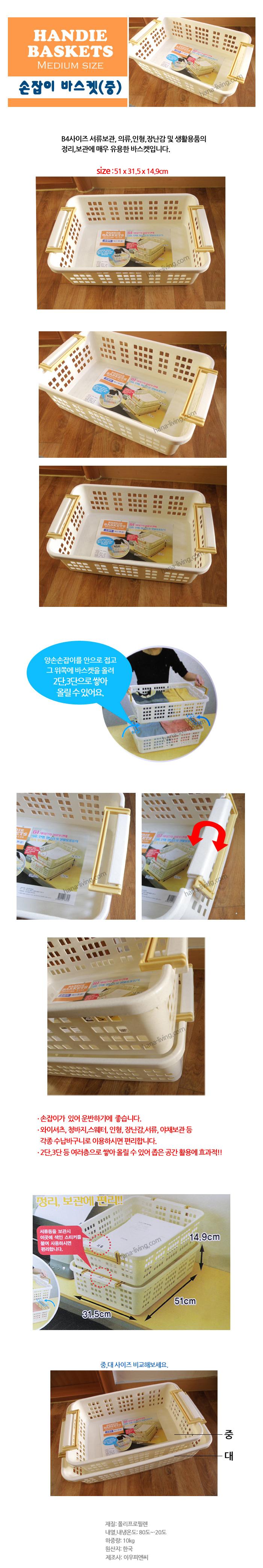 손잡이 바스켓 중형 수납바구니 - 하나리빙, 6,500원, 바구니, 플라스틱 바구니