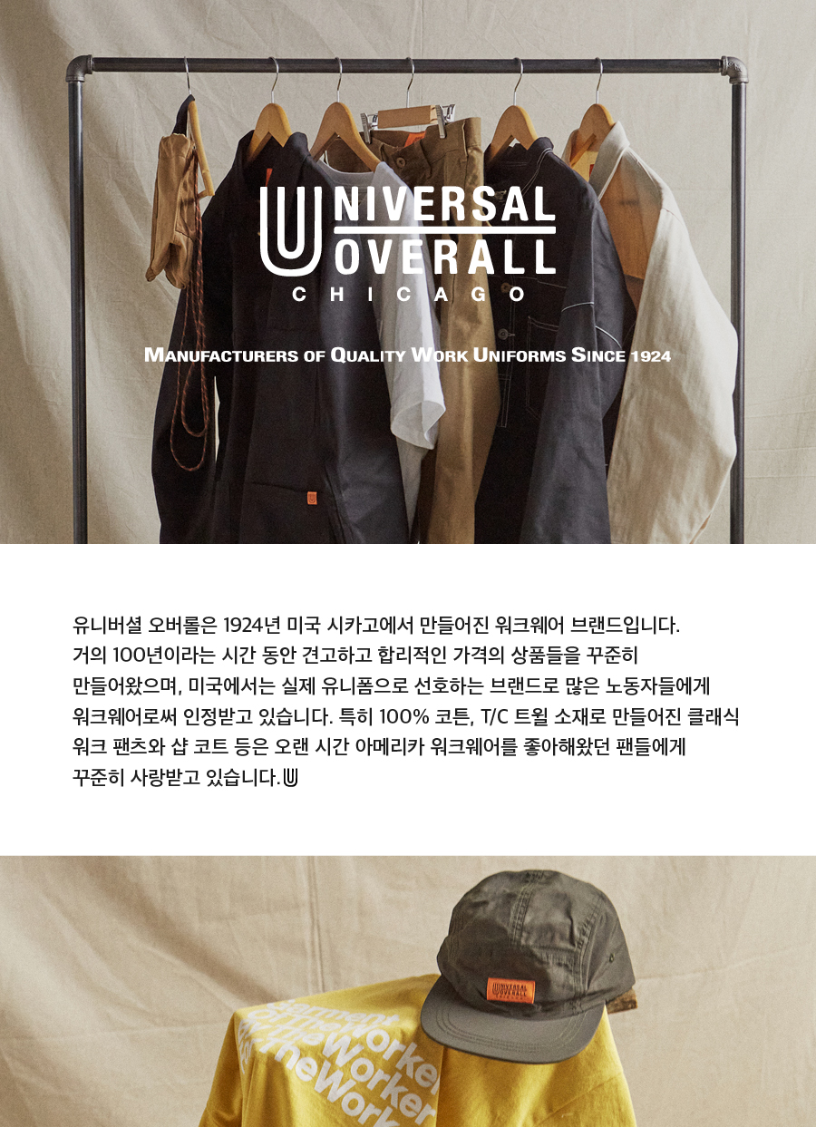 유니버셜 오버롤(UNIVERSAL OVERALL) HERRINGBONE PAINTER SKIRT ORANGE
