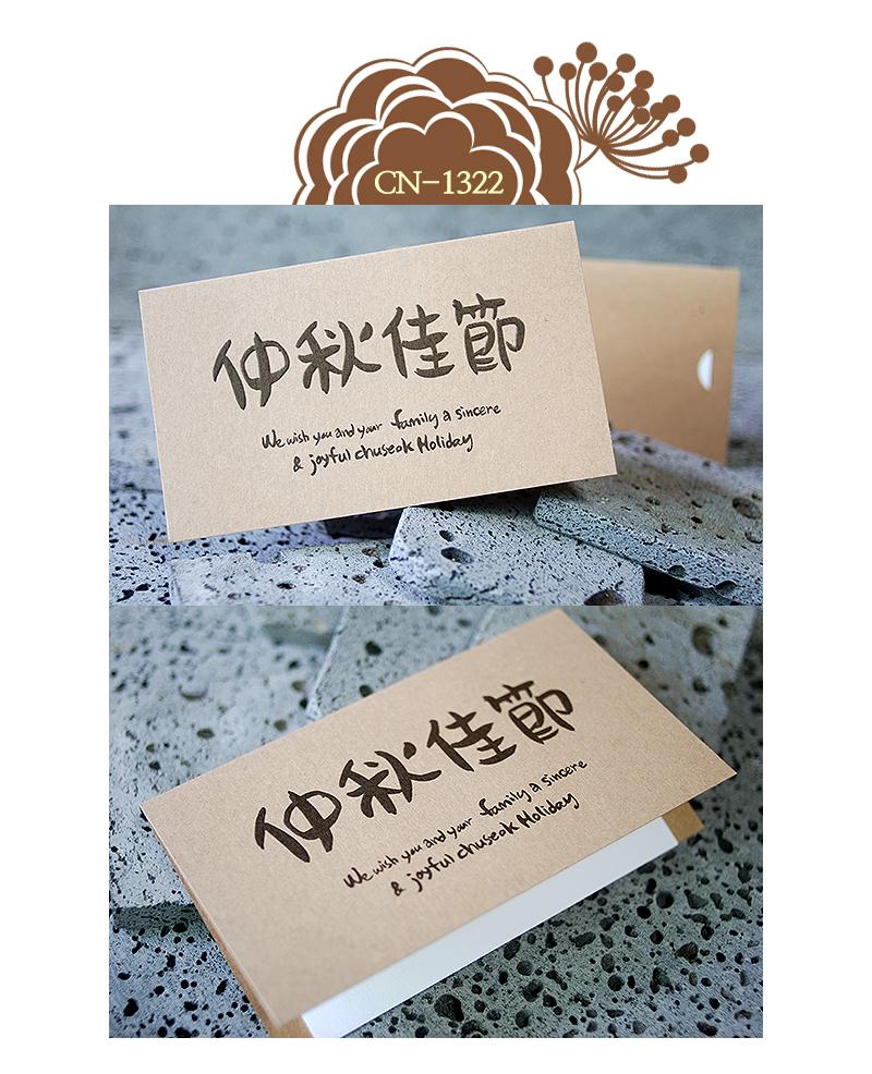 캘리그라피 추석카드_CN1322 - 상은랜드, 600원, 카드, 감사 카드