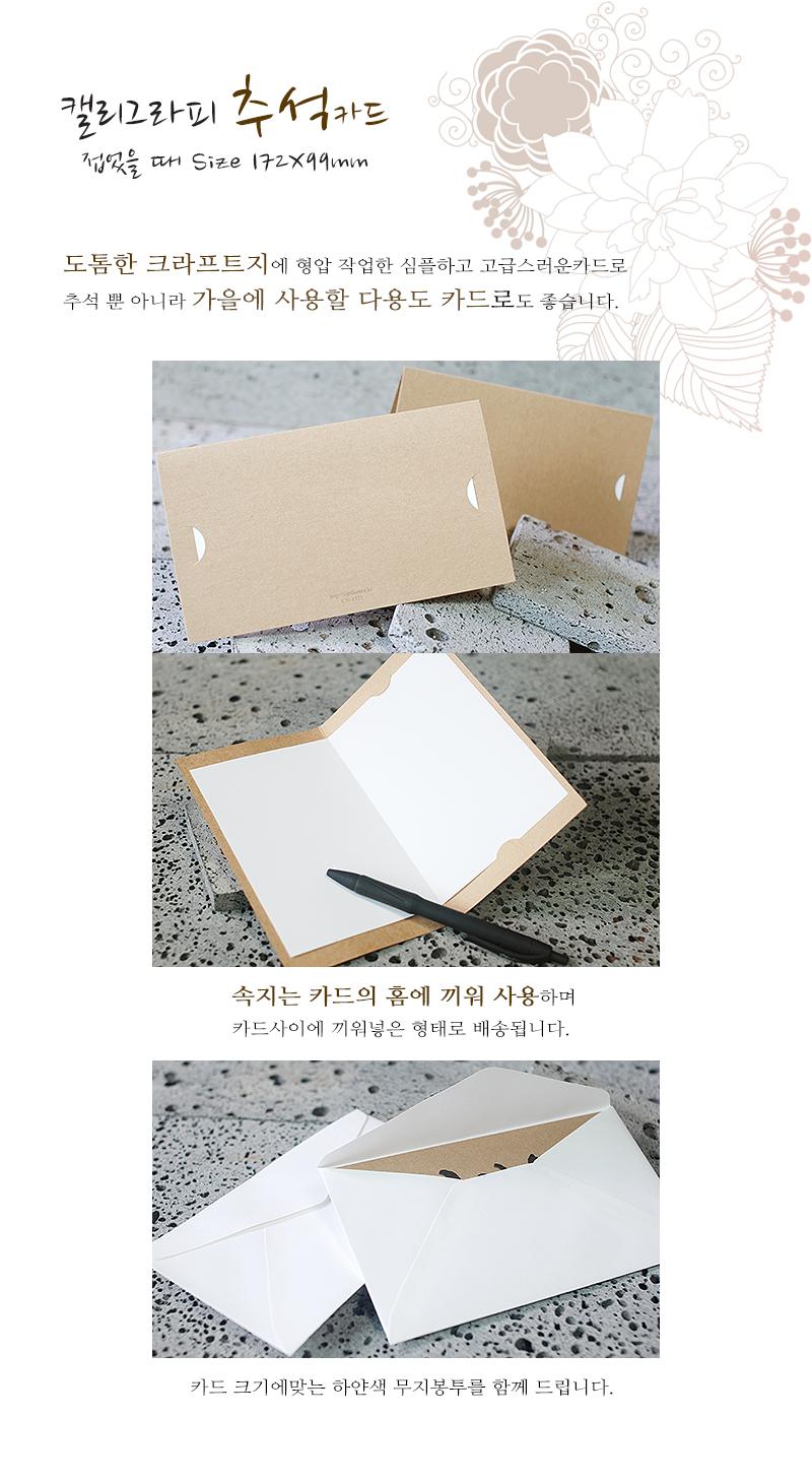 추석카드_캘리그라피_중추가절(한자) - 상은랜드, 600원, 카드, 시즌/테마 카드
