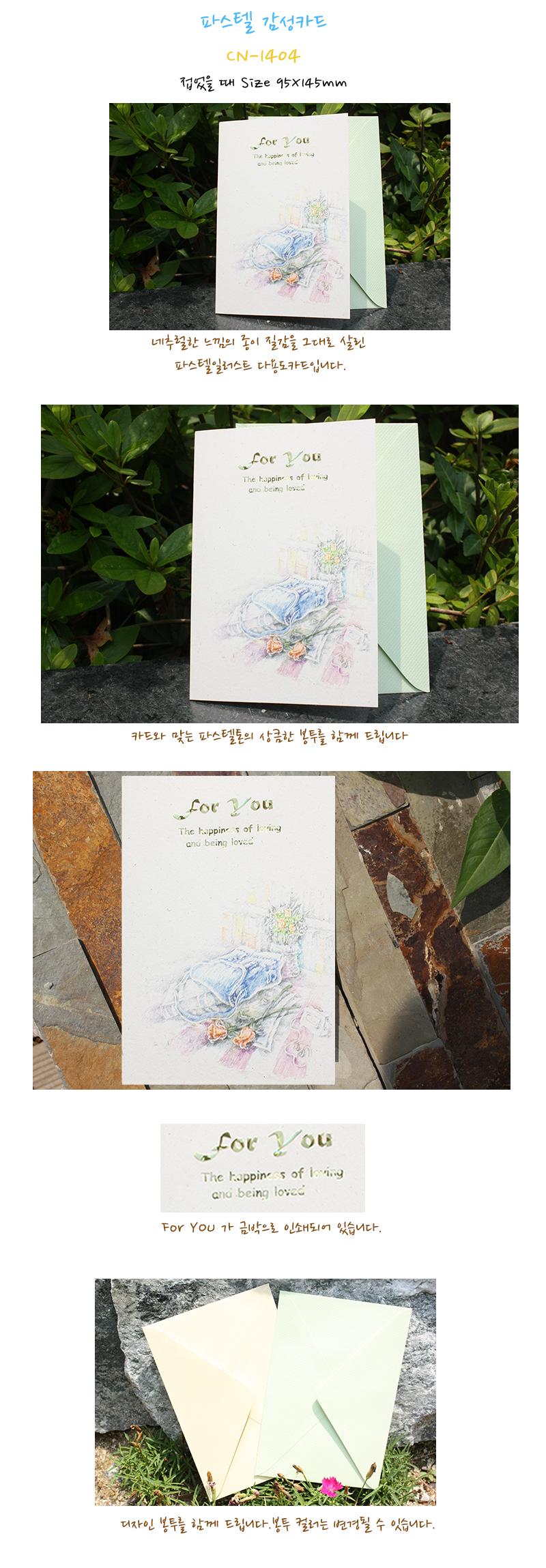 파스텔감성카드 CN-1404 - 상은랜드, 500원, 카드, 축하 카드