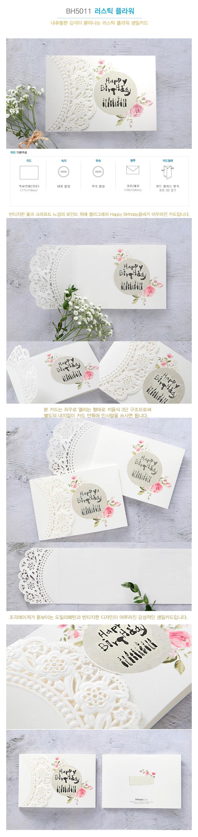 생일카드-러스틱 플라워 BH5011 - 상은랜드, 1,000원, 축하카드, 심플