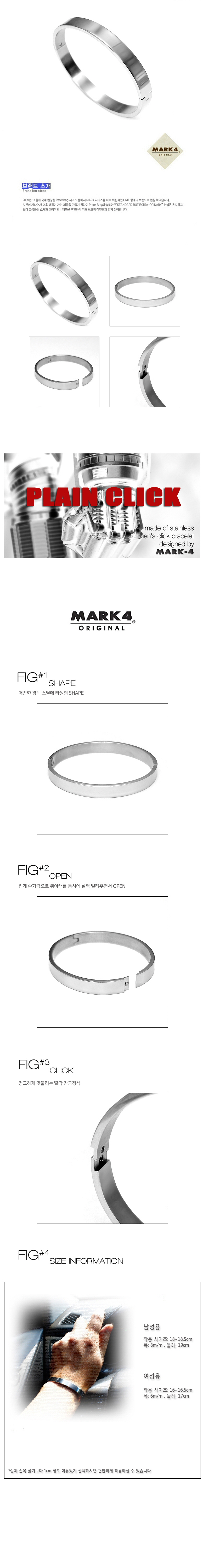 마크-4(MARK-4) [MARK-4] PLAIN CLICK (SILVER)