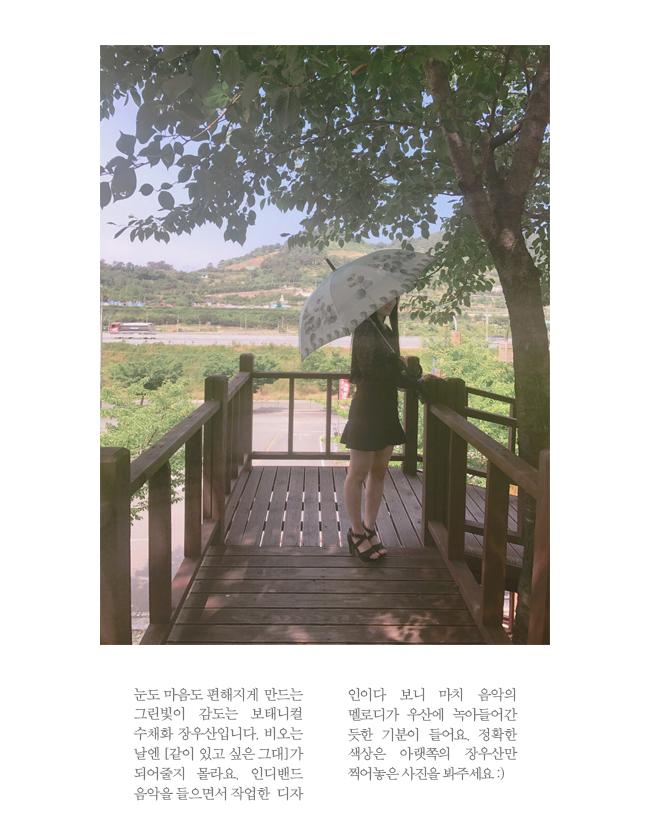 장우산+보태니컬+식물+예쁜우산