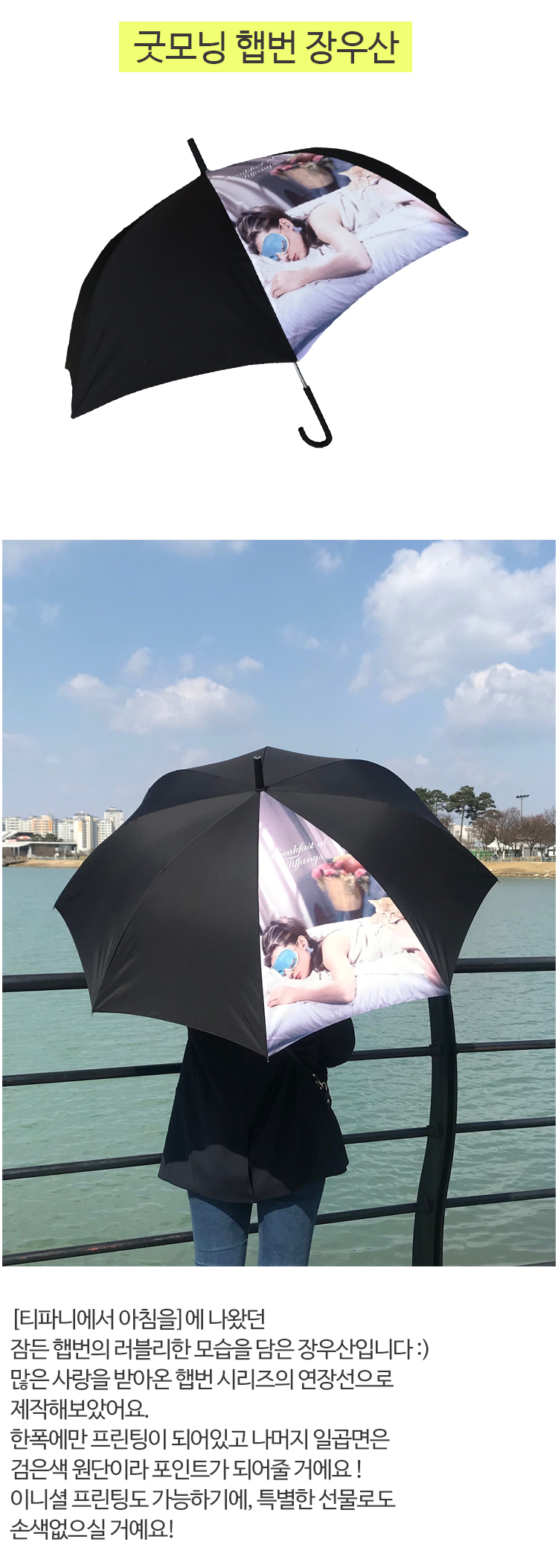 오드리햅번+장우산+햅번장우산+여자우산+우산추천
